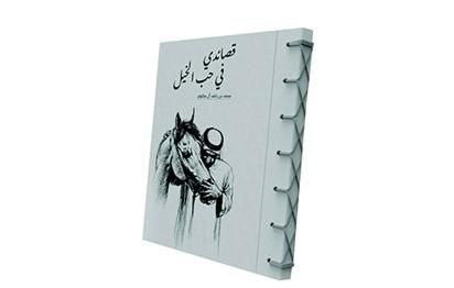 قصائد محمد بن راشد في حب الخيل ضمن إصدار جديد