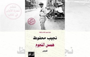 13 Years after His Departure, Release of Posthumous Short Story Collection, 'Whispers of the Stars', by Naguib Mahfouz
