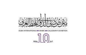 50 فناناً في معرض دبي الدولي للخط