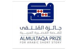Read more about the article جائزة الملتقى للقصة القصيرة العربية تعلن أسماء لجنة التحكيم