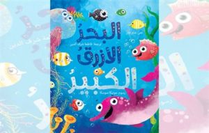 Kalimat releases six new titles at 11th Edition of Sharjah Children's Reading Festival