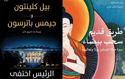بيل كلينتون وبوذا.. كتابان عن دار كلمات في معرض أبوظبي للكتاب