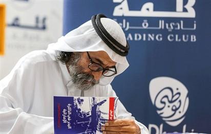 البحر في الذاكرة الإماراتية جديدعلي أبوالريش