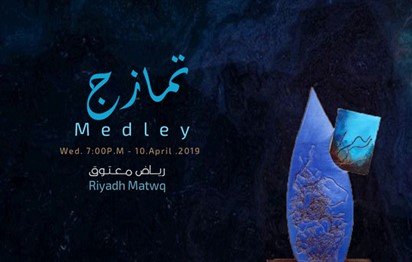 """مؤسسة سلطان بن علي العويس الثقافية تنظم معرض """"تمازج"""" للفنان الدكتور رياض معتوق الأربعاء 10 ابريل الجاري"""