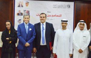 """ندوة غنية عن """"التسامح بين الثقافات"""" في  مؤسسة سلطان بن علي العويس الثقافية"""