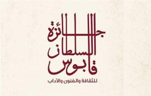 15 أغسطس آخر موعد للمشاركة في جائزة السلطان قابوس