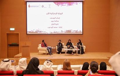 أصوات نسائية تناقش واقع الرواية المحلية في معرض الكتاب الإماراتي