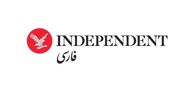إطلاق موقع الإندبندنت باللغة الفارسية