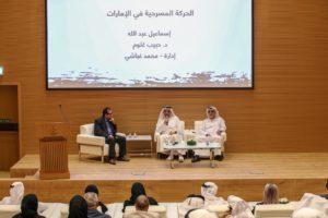 """حبيب غلوم وإسماعيل عبد الله يستعرضان """"الحركة المسرحية في الإمارات"""""""