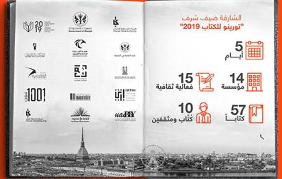 """57 كتاباً يستعرضون الثقافة الإماراتية في معرض """"تورينو للكتاب"""""""