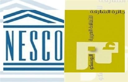 اليونيسكو تحتفي بالفائزين بجائزة الشارقة الخميس المقبل