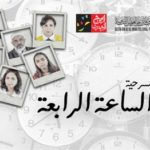 Theatre of Sultan Bin Ali Al Owais Cultural Foundation to Host Performance of 'Al Sa'a Al Rabi'a' Play on Wednesday, June 19, 2019