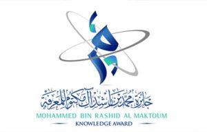 «جائزة محمد بن راشد للمعرفة» تواصل استقبال طلبات الترشُّح حتى 30 يوليو الجاري