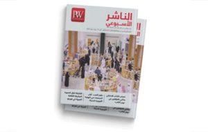 عدد جديد من مجلة الناشر الأسبوعي