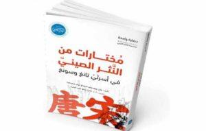 """مختارات من النثر الصيني جديد مؤسسة """"الفكر العربي"""""""