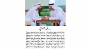 """سيوفْ المعالي .. قصيدة جديدة لـ """"محمد بن راشد"""""""