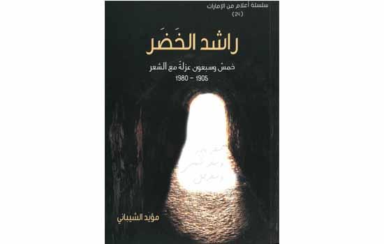 مؤسسة العويس تستكمل مشروع أعلام من الإمارات وتصدر كتاب (راشد الخضر، خمس وسبعون عزلة مع الشعر 1905 ـ 1980)