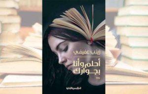 قصص الحب وأزمنته المنقضية… روائياً
