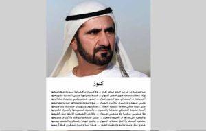 "Read more about the article ""كنوز"" قصيدة جديدة للشيخ محمد بن راشد"