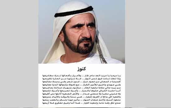 """""""كنوز"""" قصيدة جديدة للشيخ محمد بن راشد"""