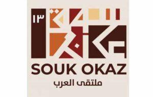11 دولة عربية تشارك في سوق عكاظ 13