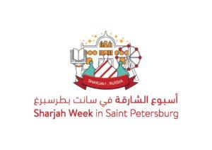 الشارقة تختتم أسبوعها الثقافي في سانت بطرسبرغ