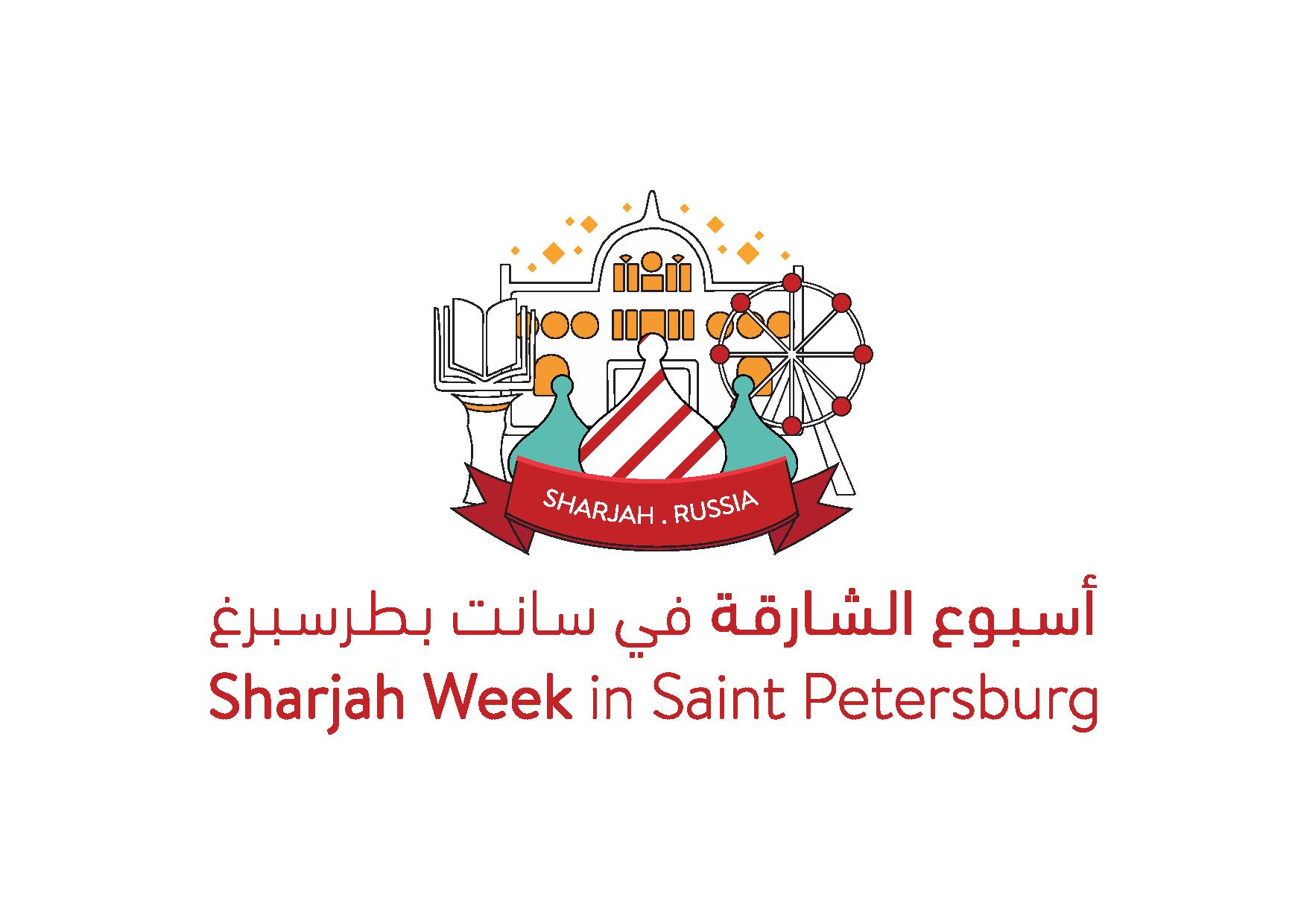 You are currently viewing الشارقة تختتم أسبوعها الثقافي في سانت بطرسبرغ