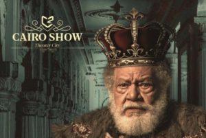 اختتام عرض مسرحية الملك لير في جدة