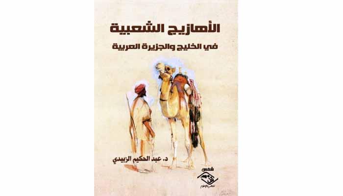 الأهازيج الشعبية في الخليج والجزيرة العربية جديد عبد الحكيم الزبيدي