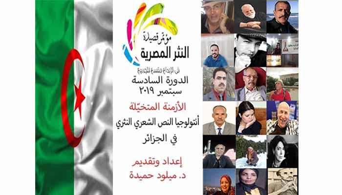 (مؤتمر قصيدة النثر) ينطلق الشهر المقبل بمشاركة جزائرية