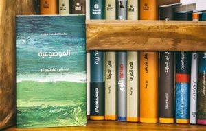"""""""الموضوعية"""" لستيفِن غاوكروغِر جديد مشروع كلمة للترجمة"""
