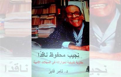 نجيب محفوظ ناقداً جديد الهيئة المصرية العامة للكتاب
