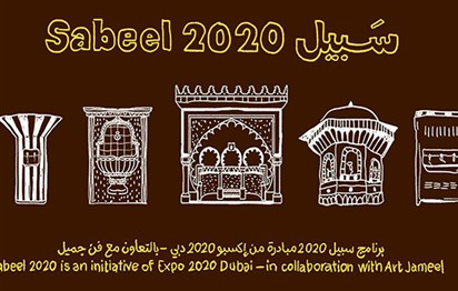 Expo 2020 calls for UAE residents to create its water fountains in design competition
