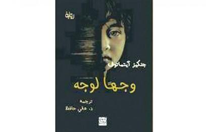 """رواية جنكيز ايتماتوف """"وجهاً لوجه"""" إلى العربية"""