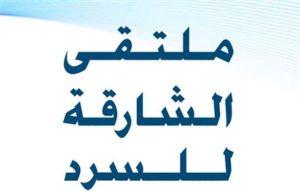 ملتقى الشارقة للسرد الـ 16 في الأردن