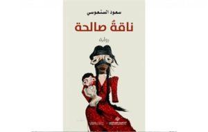 ناقة صالحة جديد الروائي سعود السنعوسي