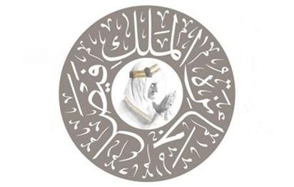 بدء الترشيحات لجائزة الملك فيصل العالمية
