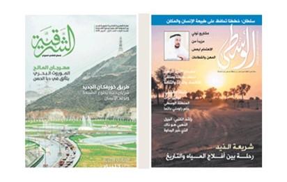 «الشرقية» و«الوسطى» مجلتان جديدتان عن الدائرة الثقافية بالشارقة