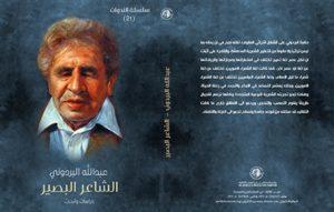 """""""الشاعر البصير"""" جديد مؤسسة العويس الثقافية عن عبد الله البردوني"""