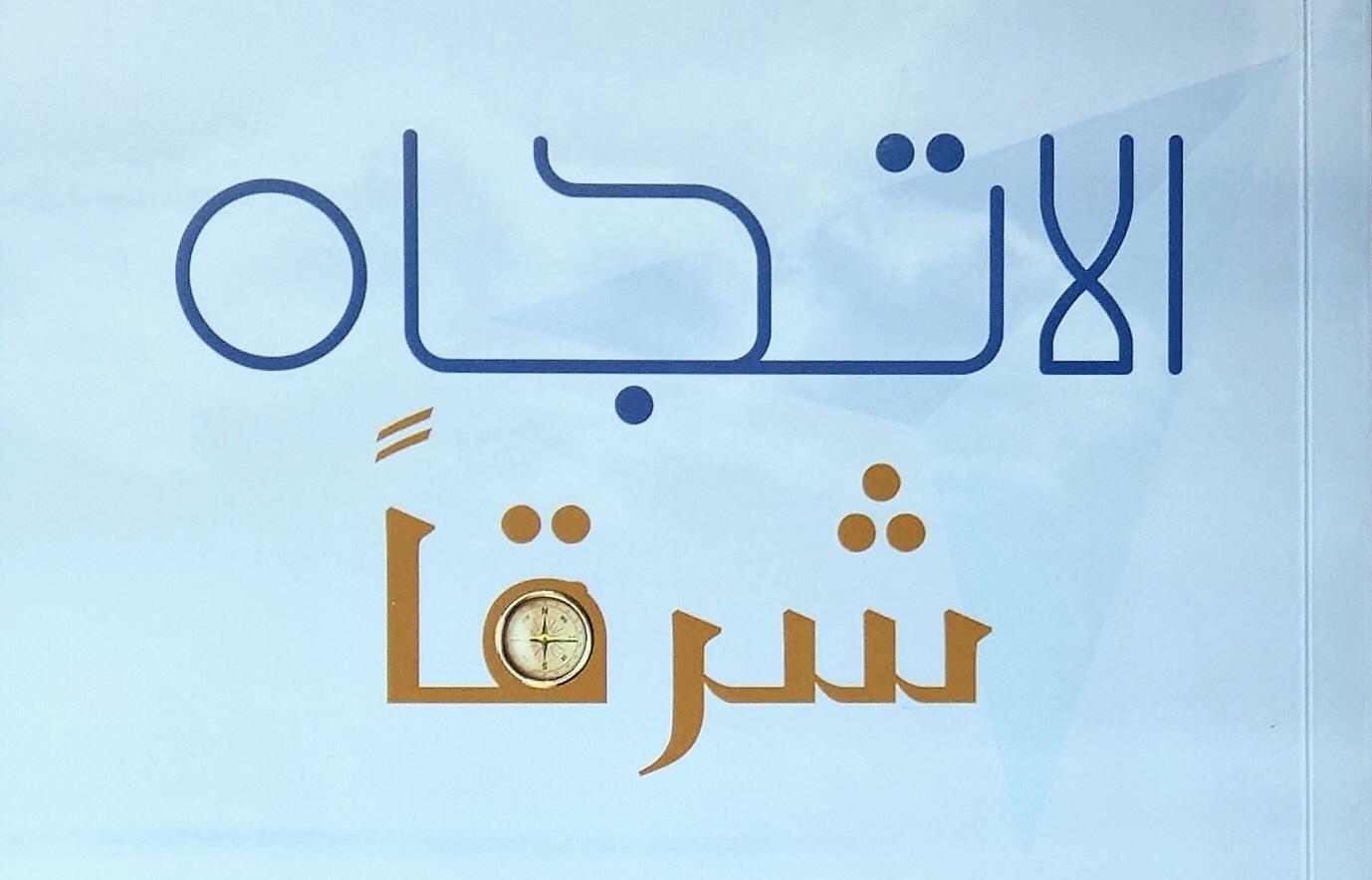 """""""الاتجاه شرقاً"""" جديد الكاتب عبد الله ناصر سلطان العامري"""