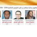 Al Owais Cultural Foundation Announces Winners of 16th Session of Al Owais Cultural Awards (2018-2019)