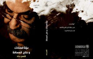 مؤسسة سلطان بن علي العويس الثقافية تحتفي بالشاعر قاسم حداد في 31 أكتوبر الجاري