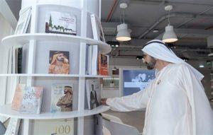 محمد بن راشد يطلق رؤية ثقافية جديدة لدبي