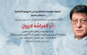 محمود درويش ـ أثر الفراشة لا يزول  ندوة فكرية في مؤسسة سلطان بن علي العويس الثقافية 9 و10 أكتوبر 2019 الجاري