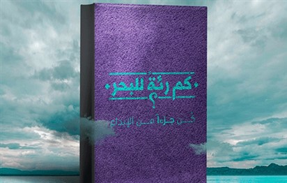 You are currently viewing SWBC calls to contribute to Sharjah Anthology: Lungs of the Sea