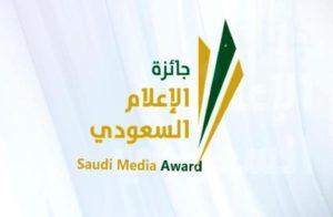 تشكيل مجلس إدارة جائزة الإعلام السعودي