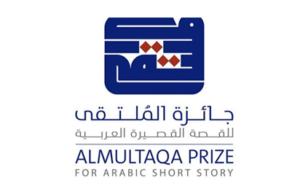 جائزة الملتقى للقصة القصيرة العربية تعلن قائمتها الطويلة