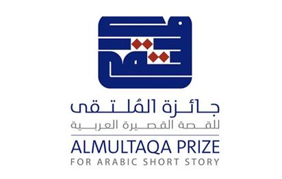 You are currently viewing جائزة الملتقى للقصة القصيرة العربية تعلن قائمتها الطويلة