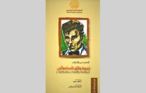 كتاب عن تجربة واثق السامرائي في المسرح في الإماراتي