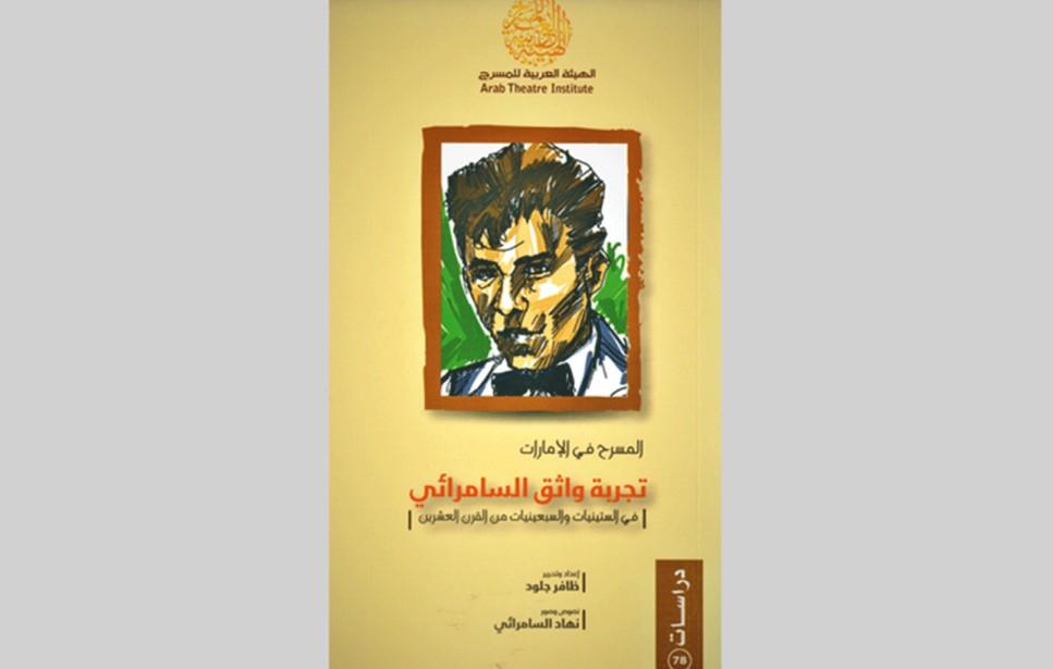 Read more about the article كتاب عن تجربة واثق السامرائي في المسرح في الإماراتي